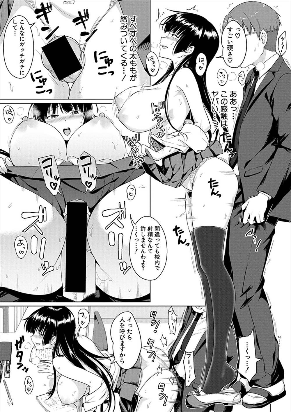 【エロ漫画】JKの性奴隷になっている教師…駅弁ファックで種付制服ハメww【といとい:逆転の鳴き声】