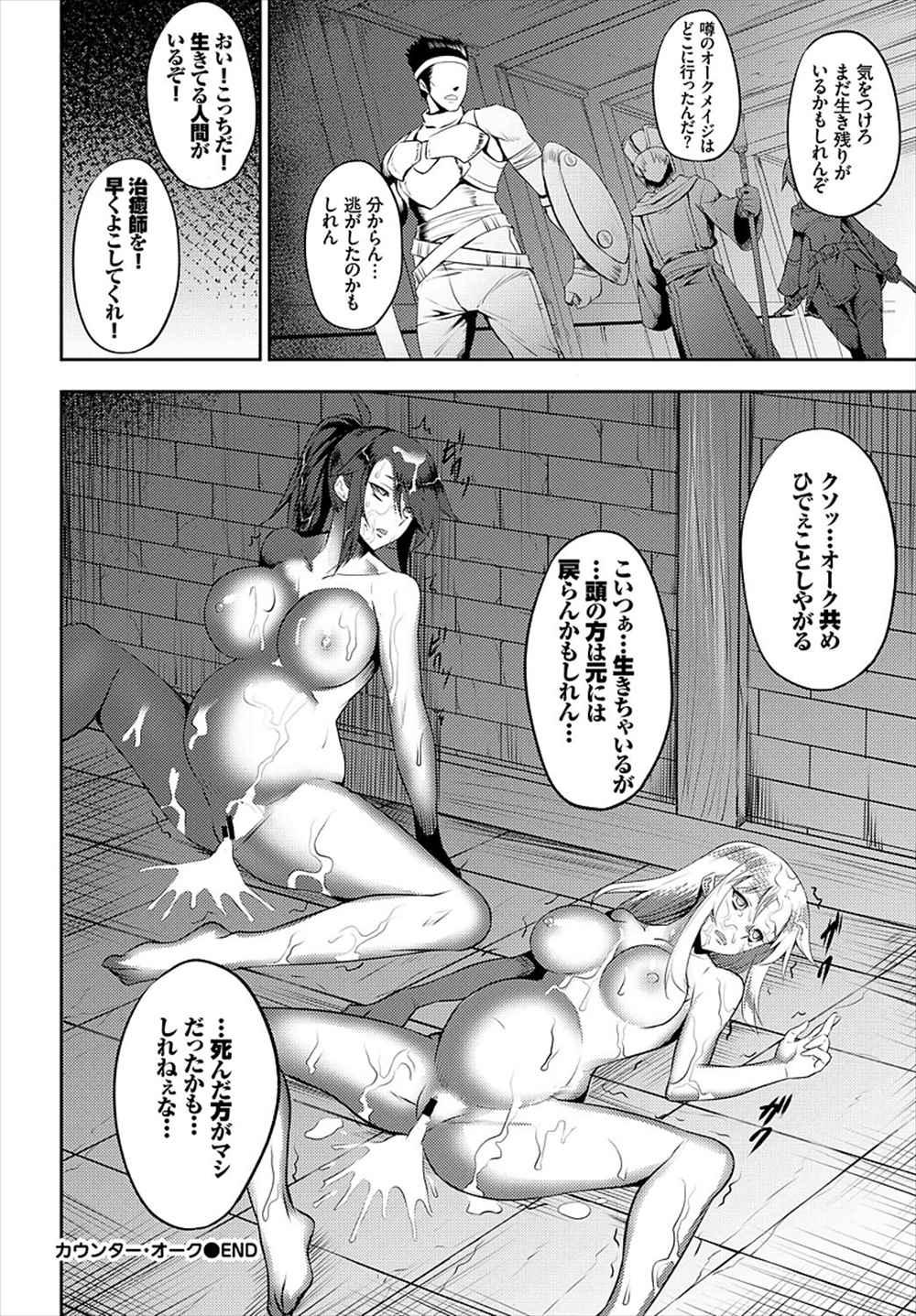 【エロ漫画】オークに拘束された女たち…媚薬漬け異種姦されてアヘ顔肉便器にww【ジョニー:カウンター・オーク】