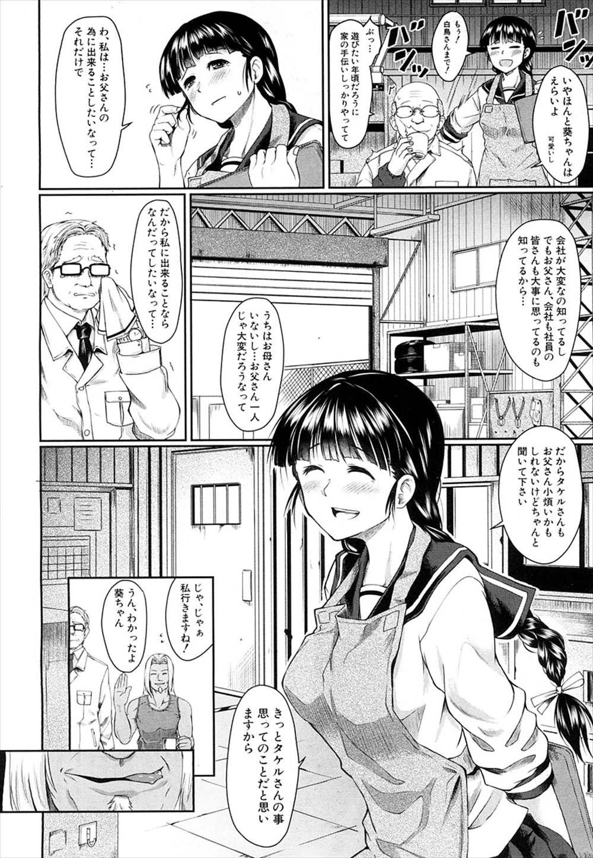 【エロ漫画】社員のオッサンにレイプされたJK…会社のために陵辱を受け入れちゃった…【平野河重:彼女の理由】