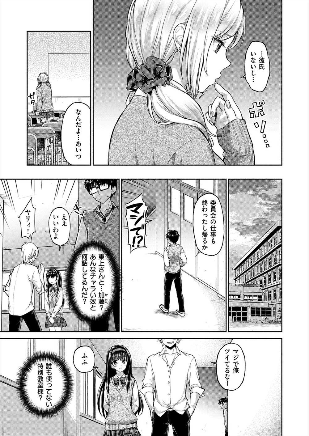 【エロ漫画】好きなJKのえっち目撃…眼中になかったギャルJKとフェラチオ生中出しイチャラブセックスww【ぷにた:私だけ見て】