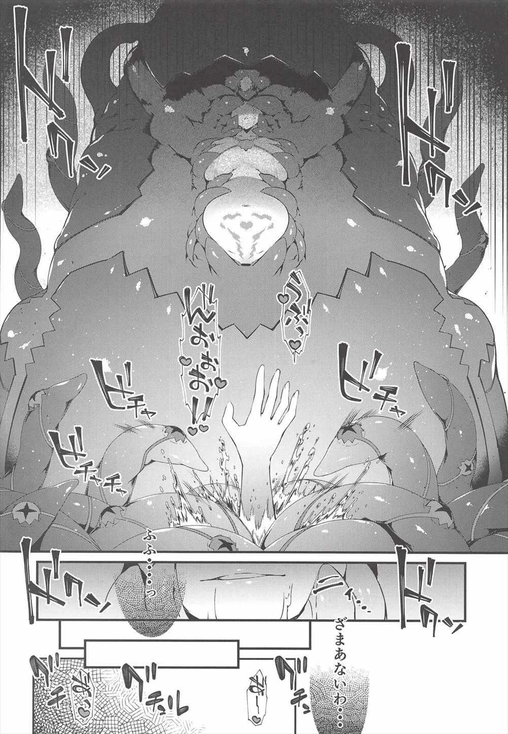 【エロ同人誌】メルトリリスが触手レイプ…魔性菩薩に肉体改造丸呑みエンドww【橘由宇:彼女のides】