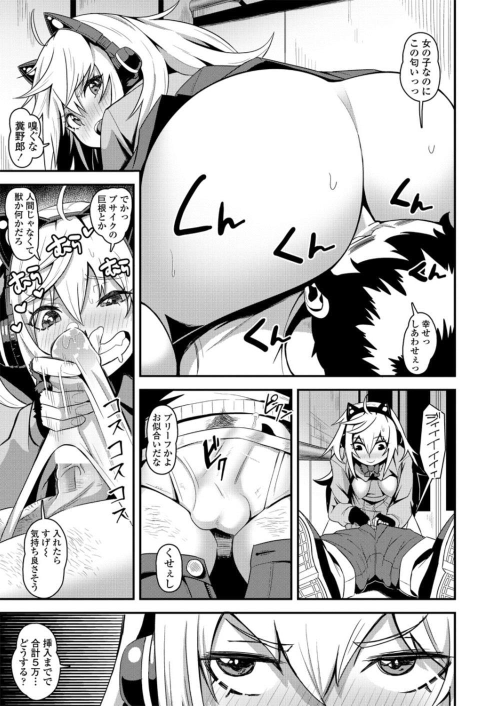【エロ漫画】エレベーターでJKと二人きり…パンツ盗撮したら脅迫されてなし崩しに制服ハメファックww【たぬきマソ:四角い箱の中で】