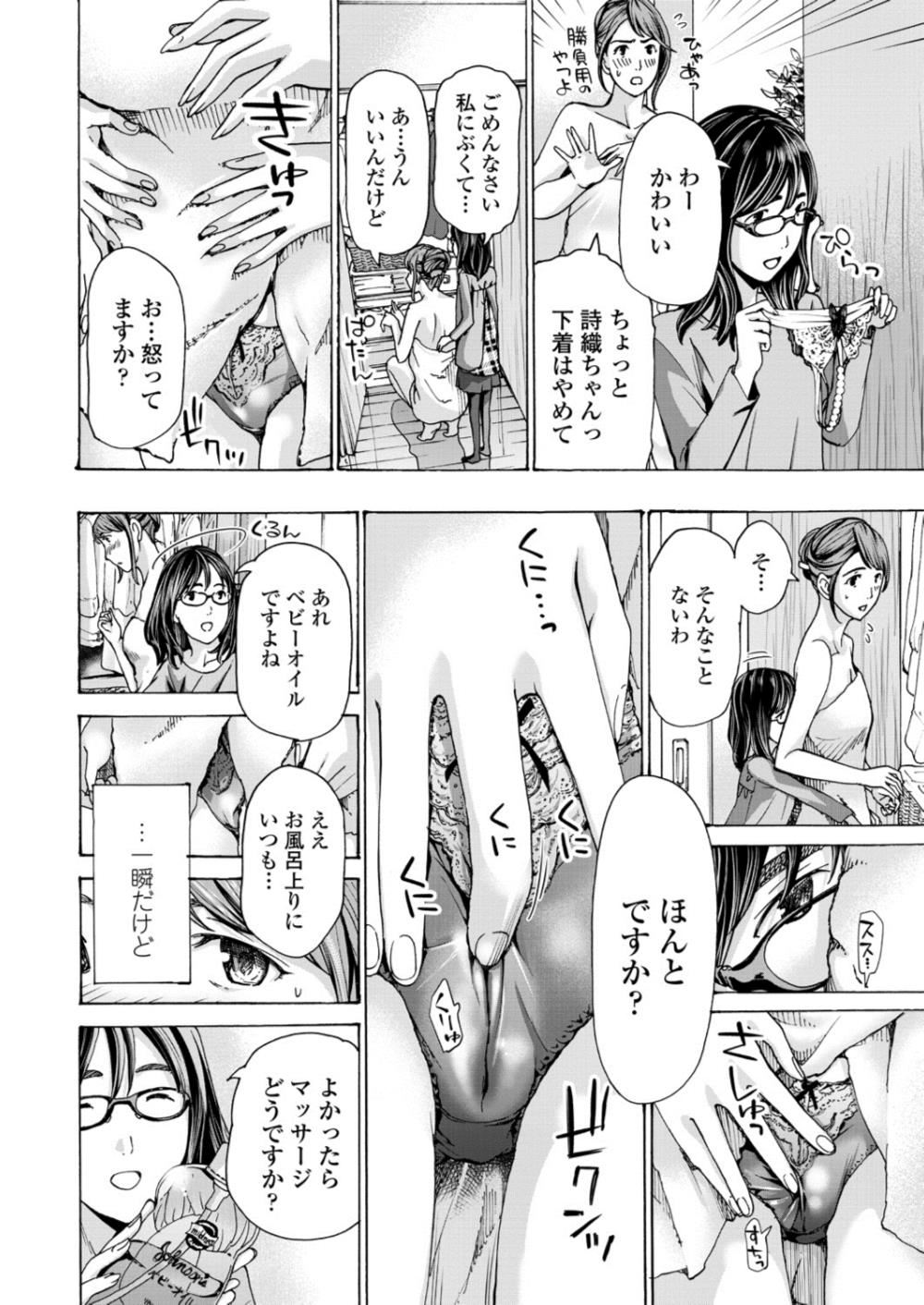 漫画 オイル マッサージ エロ