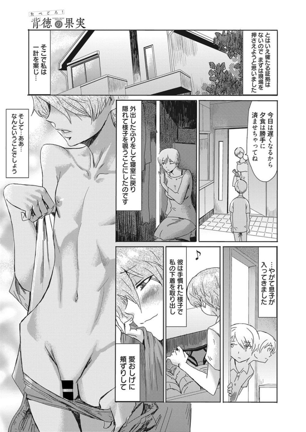 【エロ漫画】息子が女装男の娘に…欲情した母親が近親相姦しだすwww【黒岩瑪瑙:背徳の果実】