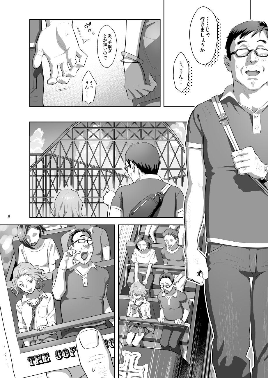 【エロ同人誌】オジサンと援交するJK…遊園地デートからラブホで生中出しww【ゆきよし真水: EXCITING REFLEXOLOGY】