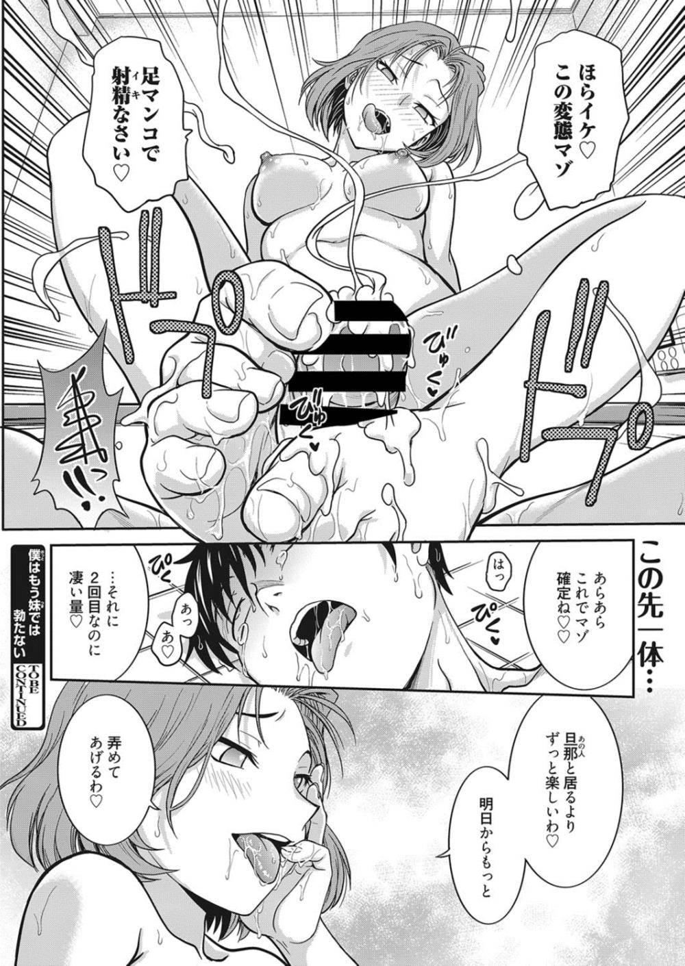 【エロ漫画】妻の姉に寝取られてしまった旦那…もう妻のおまんこじゃ満足できないww【船堀斉晃:ボクはもう妹では勃たない】