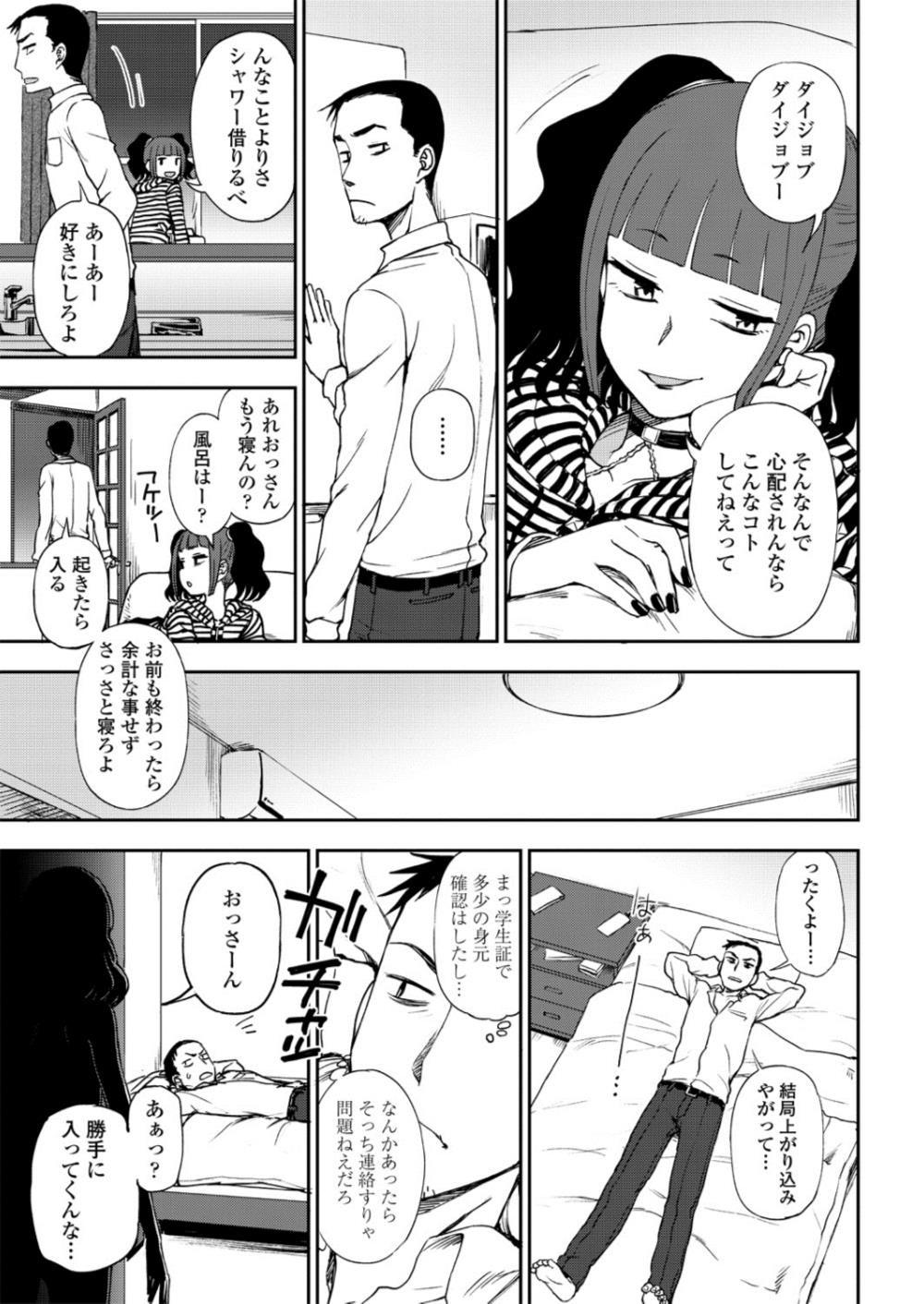 【エロ漫画】ギャルビッチJKを一晩泊めるリーマン…勿論生中出し援交ファックしちゃいますww【くまのとおる:しかられたくて、イケナイ子】