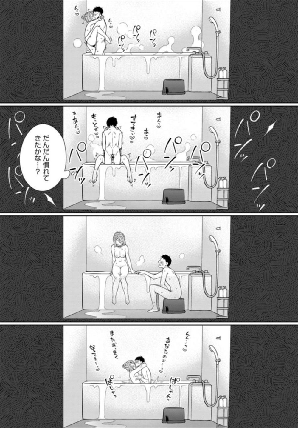 【エロ漫画】全裸を見せてくれない妻…理由がわかってお風呂でイチャラブエッチ【ぎうにう:上のおくちと下のおくちと、】