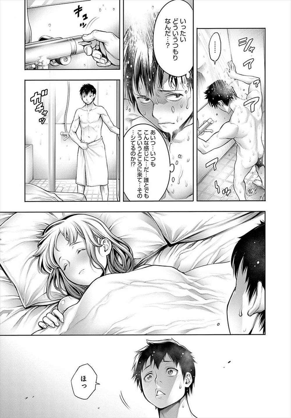 【エロ漫画】ヘナチンにドン引きする二人…手コキ3p乱交生中出しww【おかゆさん:オタくんとギャル子ちゃん】