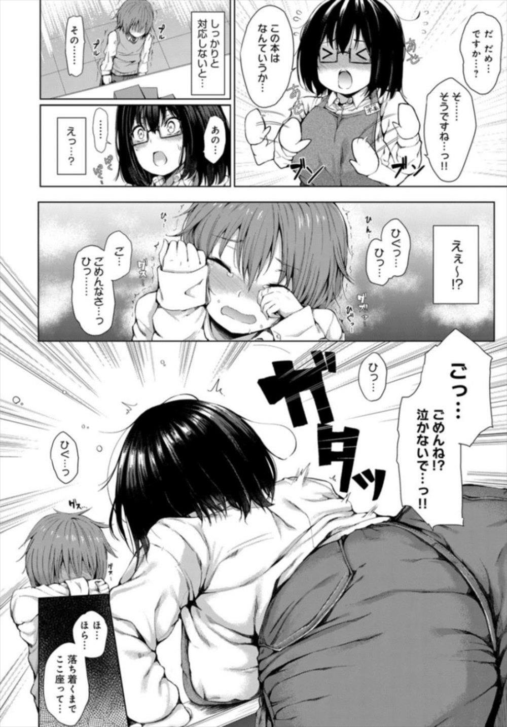 【エロ漫画】ショタが18禁エロ本買いにきた…巨乳本屋のお姉さんが一日彼女になってくれておねショタセックスしちゃうww【ひとつぼ:今日だけの彼女】