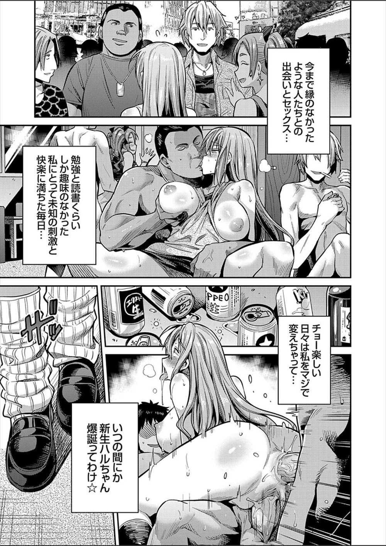 【エロ漫画】友達に誘われて援交することになったJK…ギャルビッチに変貌した彼女の末路ww【日月ネコ:純情✕発情✕黒ギル嬢】