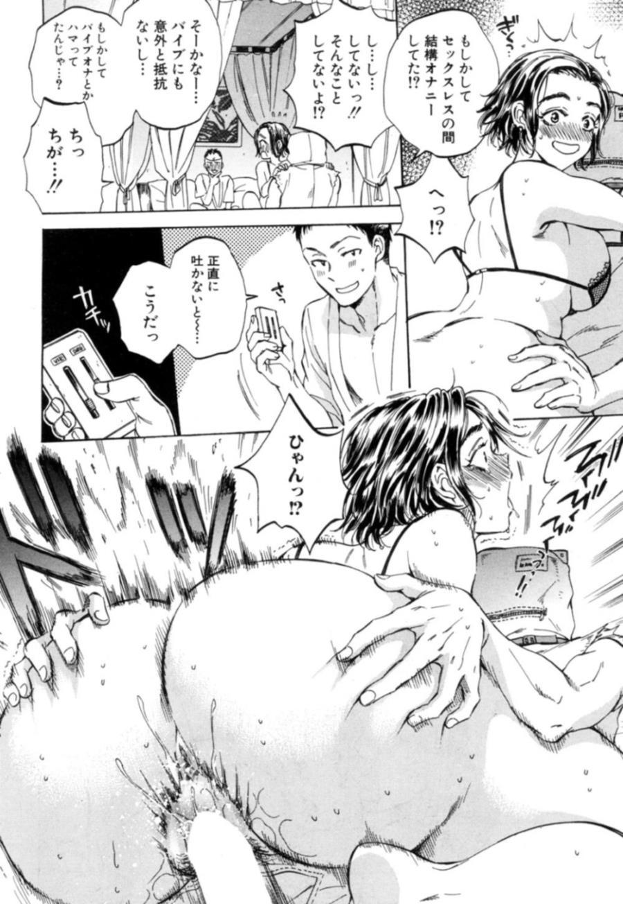 【エロ漫画】人間型のバイブオナニー…!?眼の前で妻を寝取られながらイキ顔晒しちゃうますっww【サブスカ:袋男、再び】