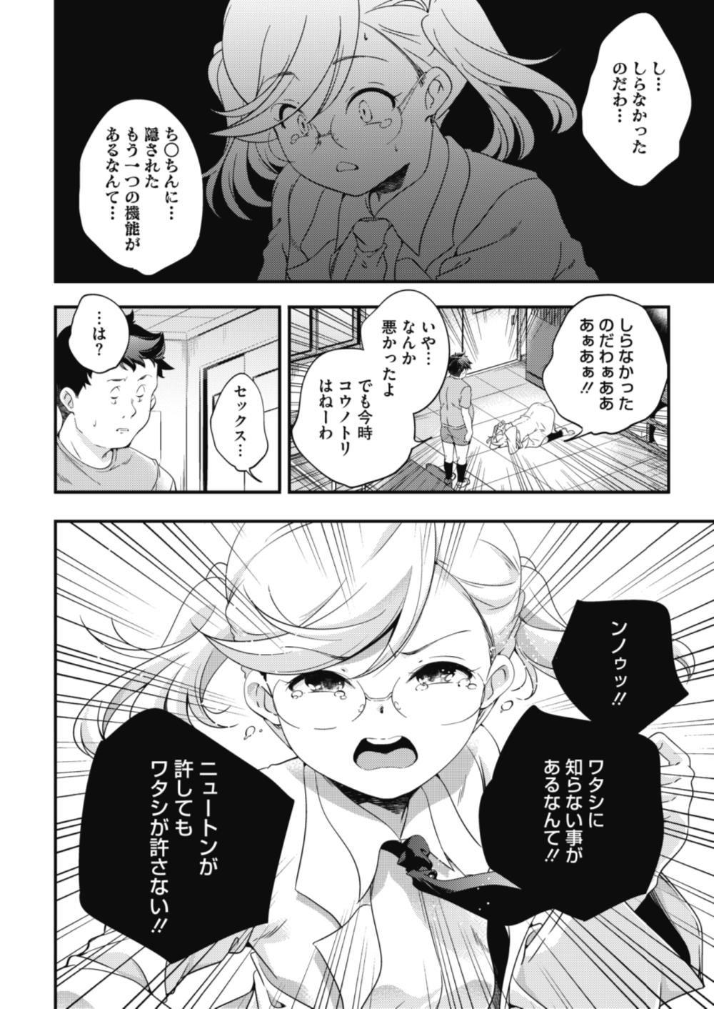 【エロ漫画】赤ちゃんの知識を得たメガネJK…早速実践正常位生中出ししますwww【山崎かずま:空想科学少女じーにあす】