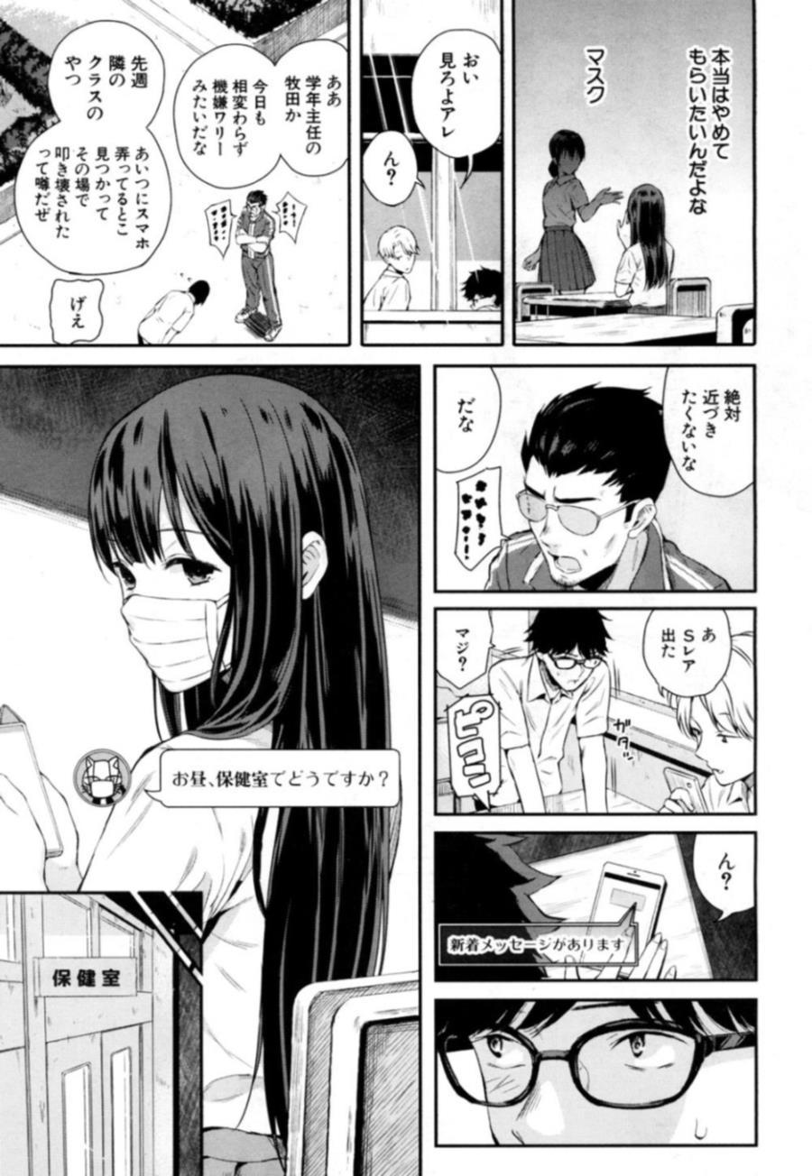 【エロ漫画】マスク外してくれない黒髪JK彼女…マスクなしのドエロ顔がマジで可愛かったwww【シオロク:若槻、マスクをとってよ】
