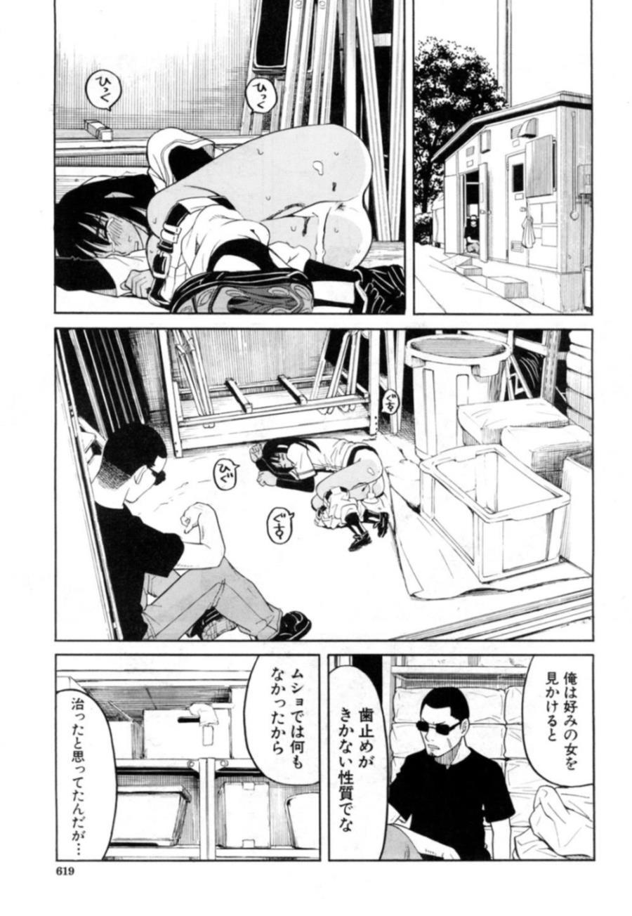 【エロ漫画】知らないオジサンにショタと間違えられた少女…女とわかった途端にレイプされてしまうww【ZUKI樹:真夏の出来事】