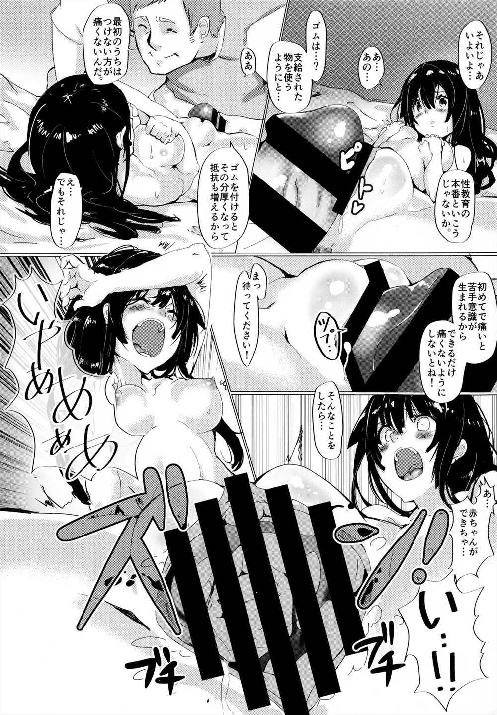 【エロ漫画】少子化対策のために特定男と子作り…ハメ撮りされながら処女喪失してしまうJK!!【もりかわ:性教育現地実習制度】
