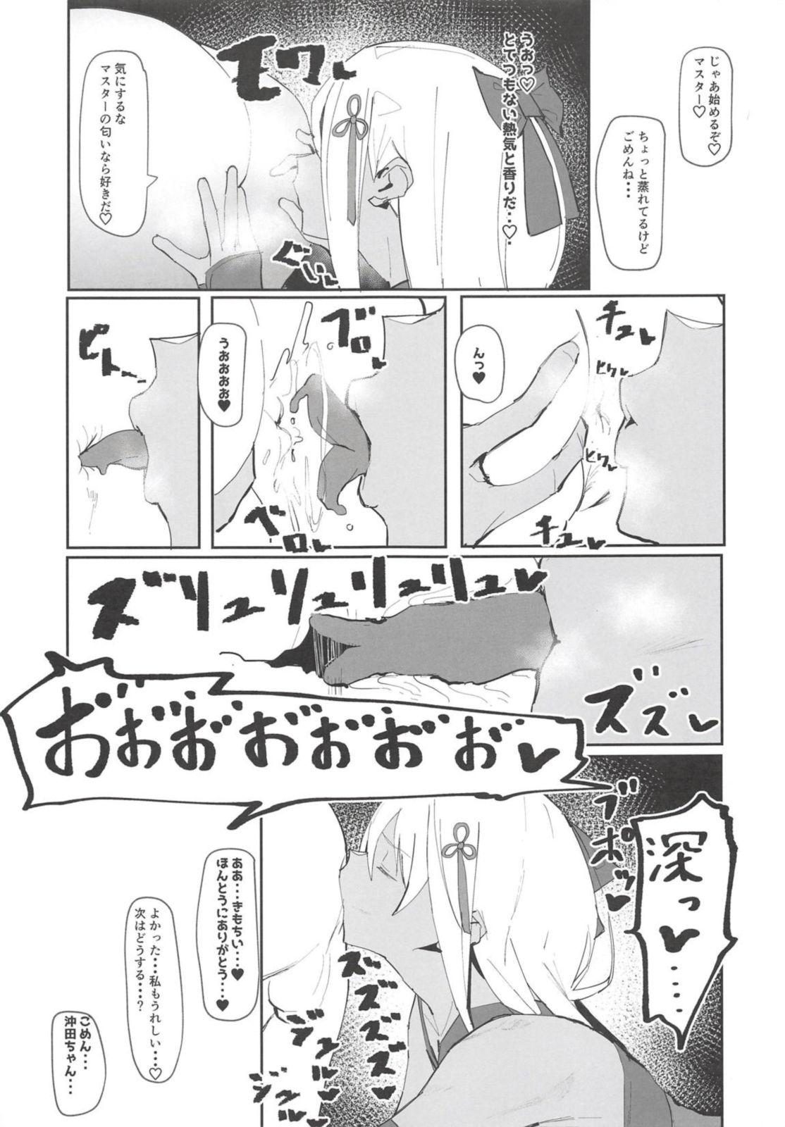 【エロ同人誌】沖田ちゃんの腋ペロペロしたい…!お掃除フェラから手コキバックファックww【自家太郎:沖田ちゃんがなんでもしてくれるおはなし】