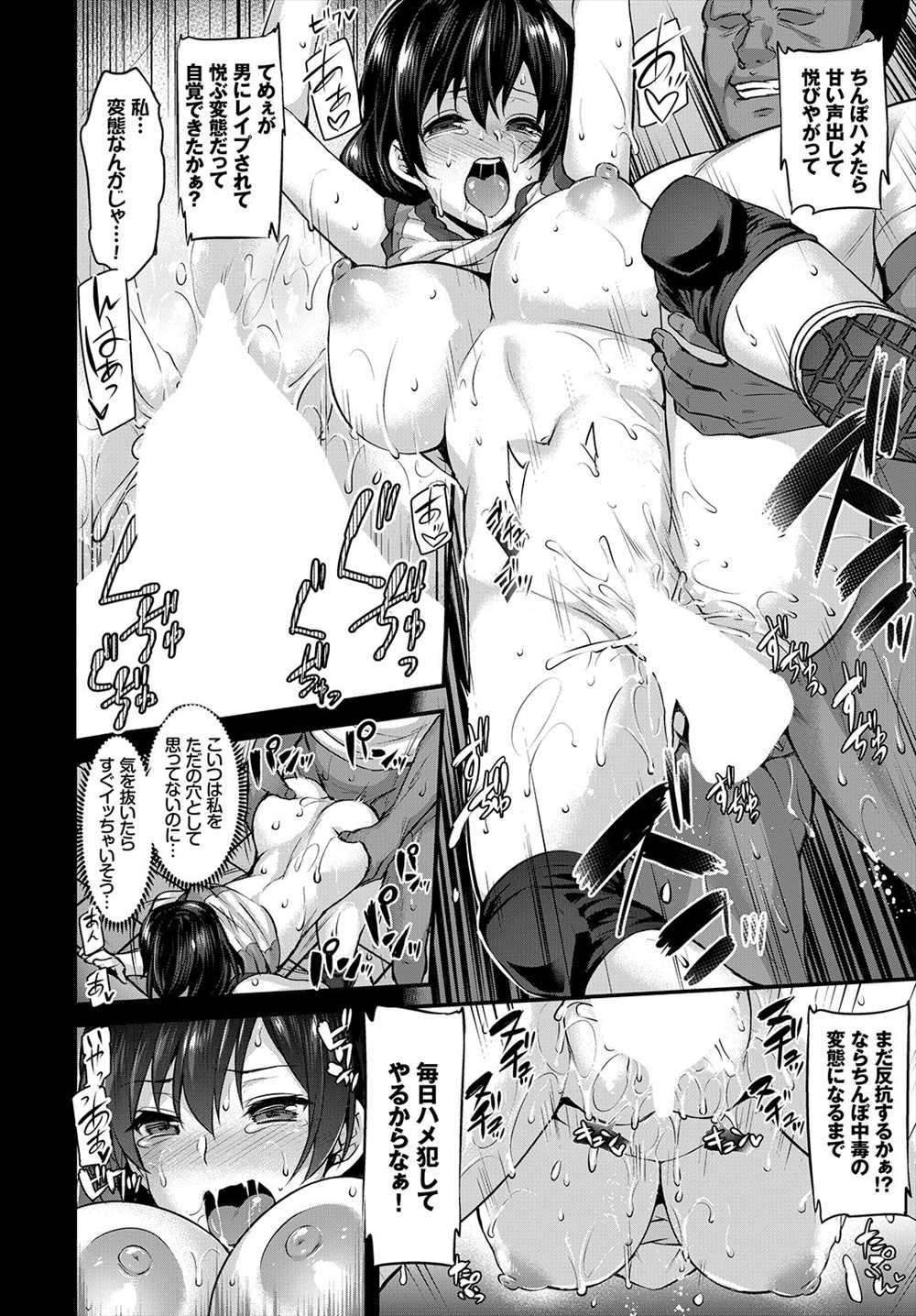 【エロ漫画】JKが先生にレイプされてハメ撮り脅迫…NTR生中出しファックで快楽堕ちww【阿部いのり:エース特別指導】