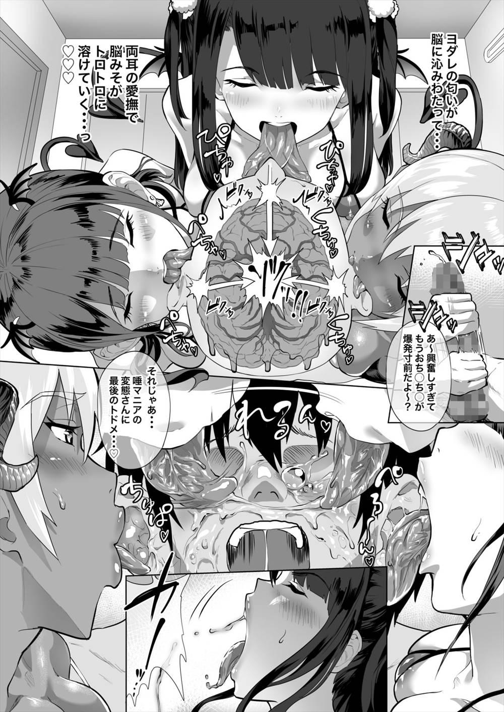 【エロ同人誌】デリヘルサキュバスを呼んだ青年…唾液で発情して3p乱交しちゃうww【ナビエ遥か2T:デリ☆サキュ!! vol.2.0】
