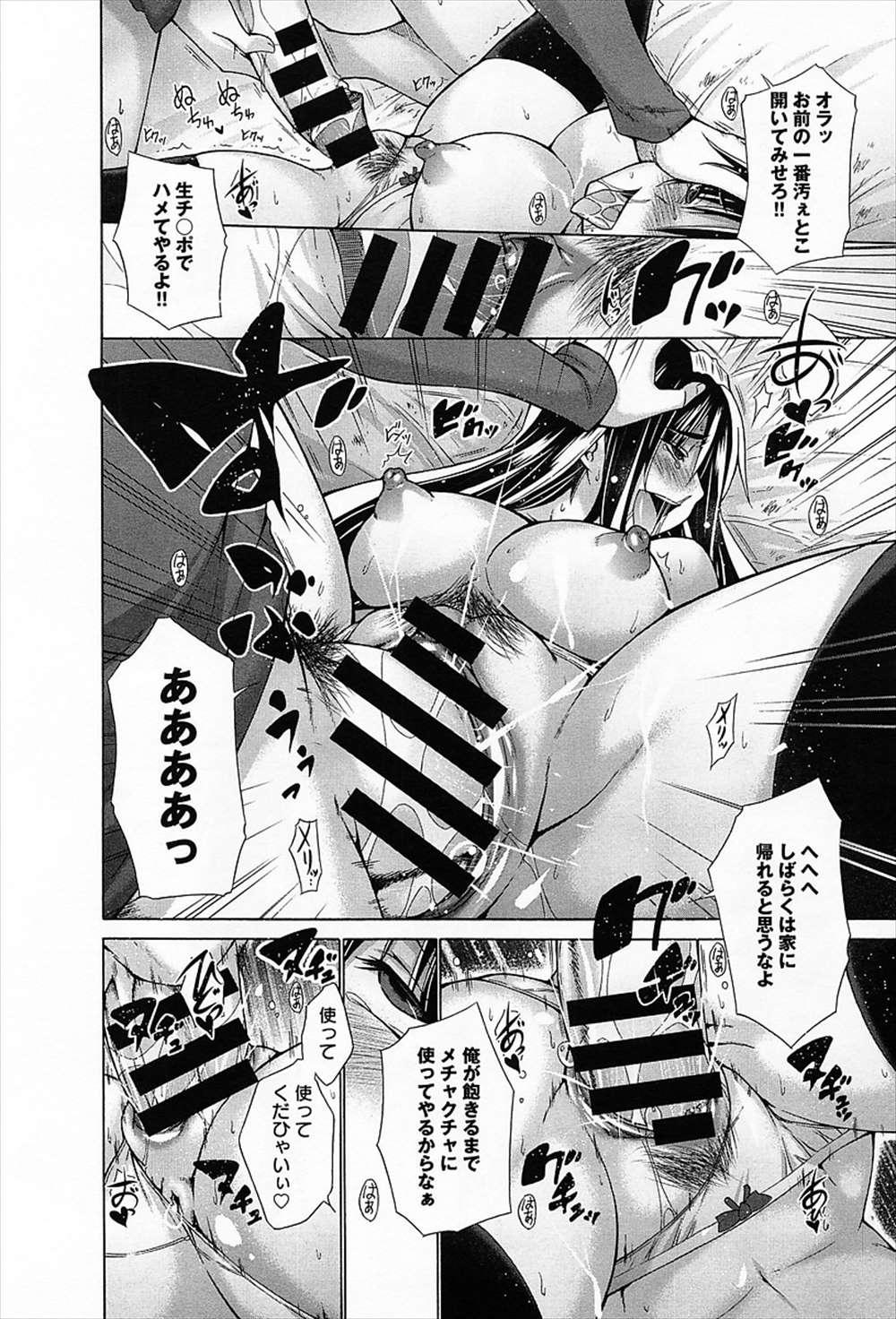 【エロ漫画】出会い系で出会った女はドM…乳首責や玩具責めだけじゃ我慢できずにNTRプレイまでしちゃうwww【宮野金太郎:出会い系で出会った女がドMだった件】