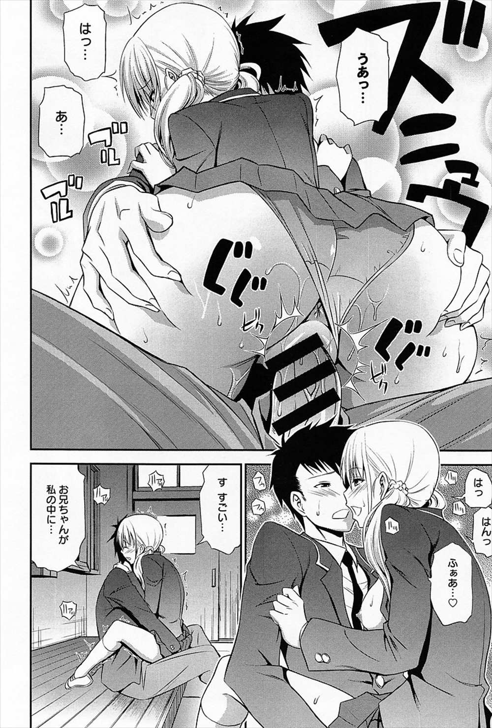 【エロ漫画】男性恐怖症の妹JK…お兄ちゃんが克服に付き合って近親相姦しちゃいますwww【青木幹治:妹レッスン】