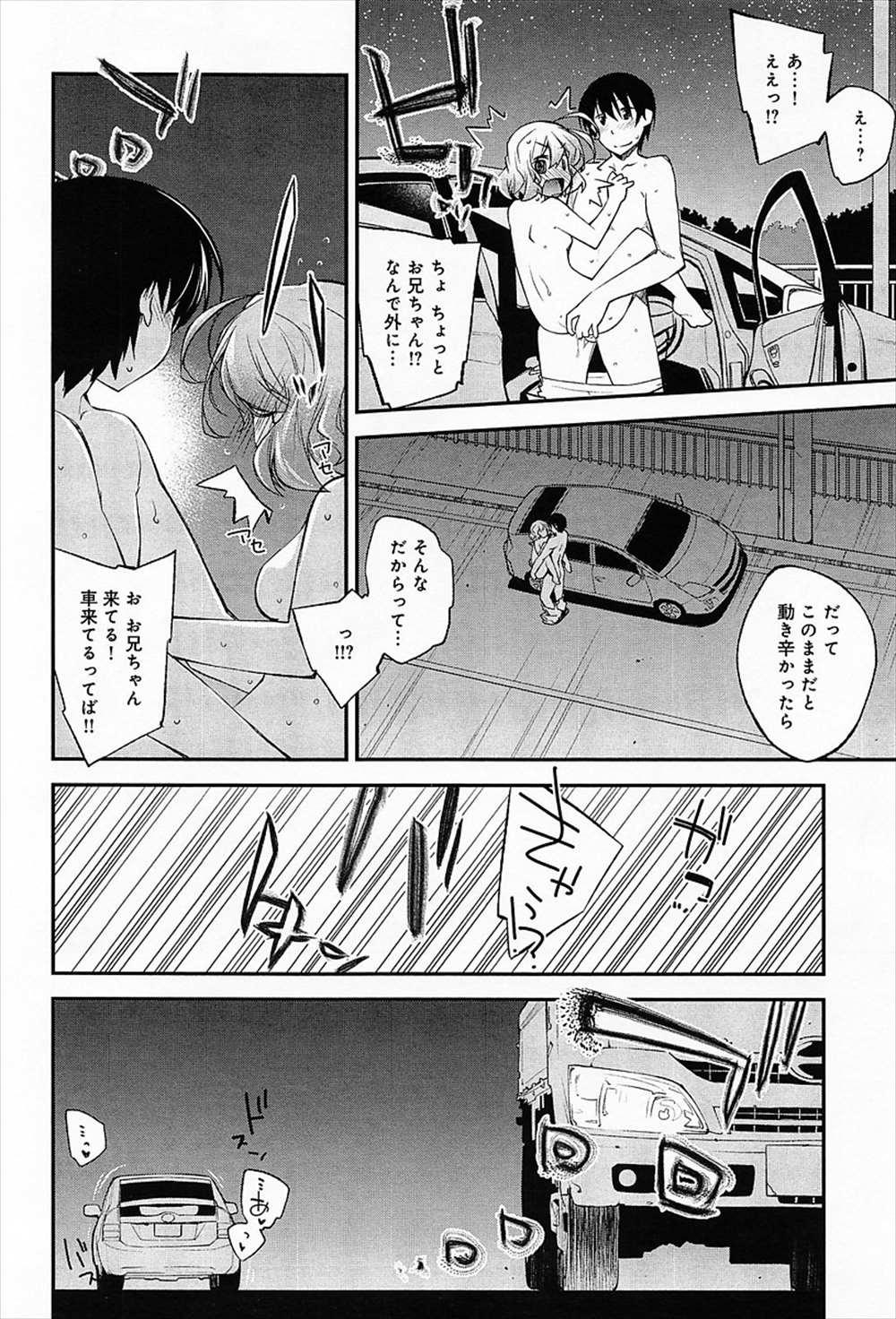 【エロ漫画】年下従姉妹とカードライブ…キスされて発情しカーセックスしちゃいましたww【小倉脩一:秘め事ドライブ】