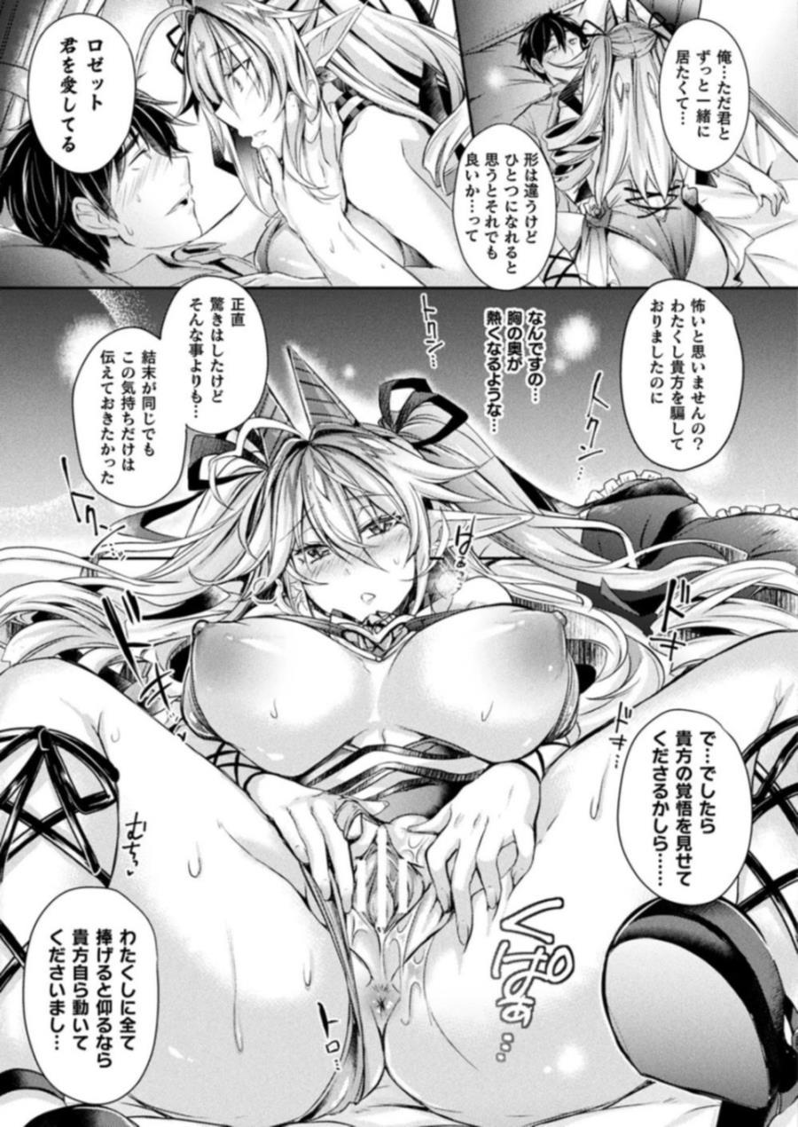 【エロ漫画】サキュバスメイドがお出迎え…パイズリフェラ精液ゴックンから告白、騎乗位精液搾取ww【高月柊也:大好きですもの…】