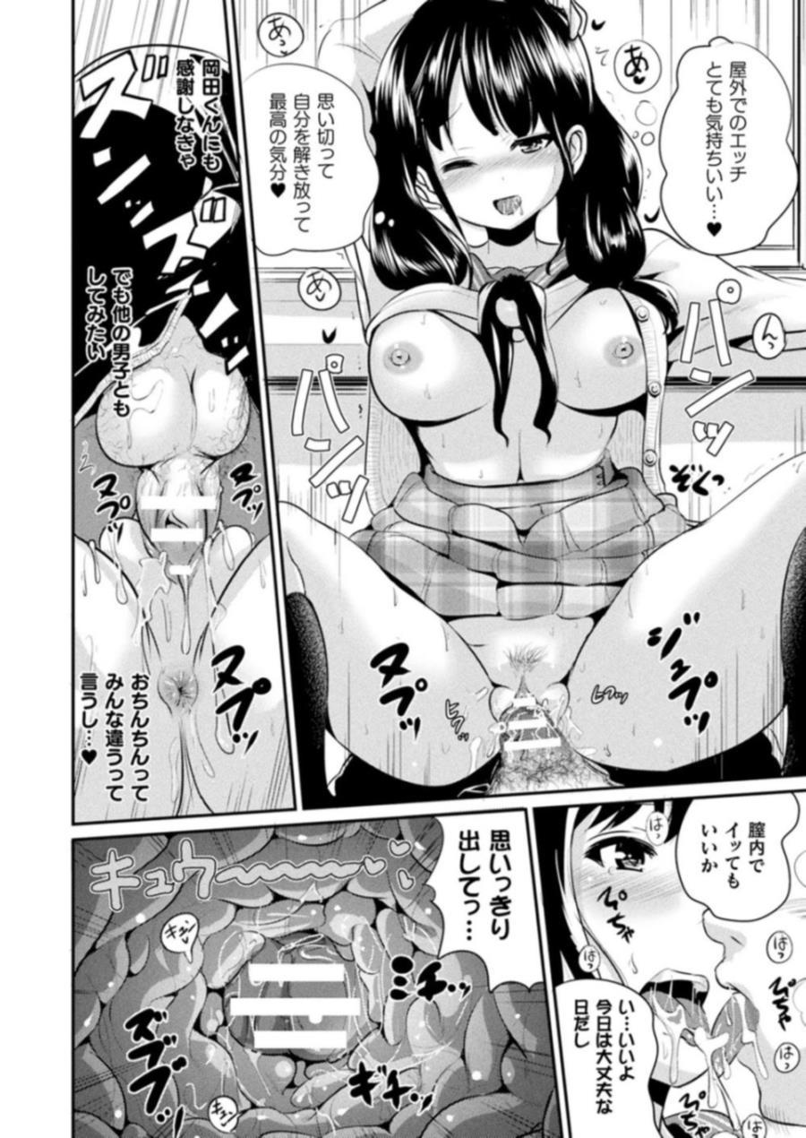 【エロ漫画】JKをハッキングする男子…JKと感覚が同期してしまい、制服ハメしちゃうww【まる寝子:人間ハッキングアプリ】