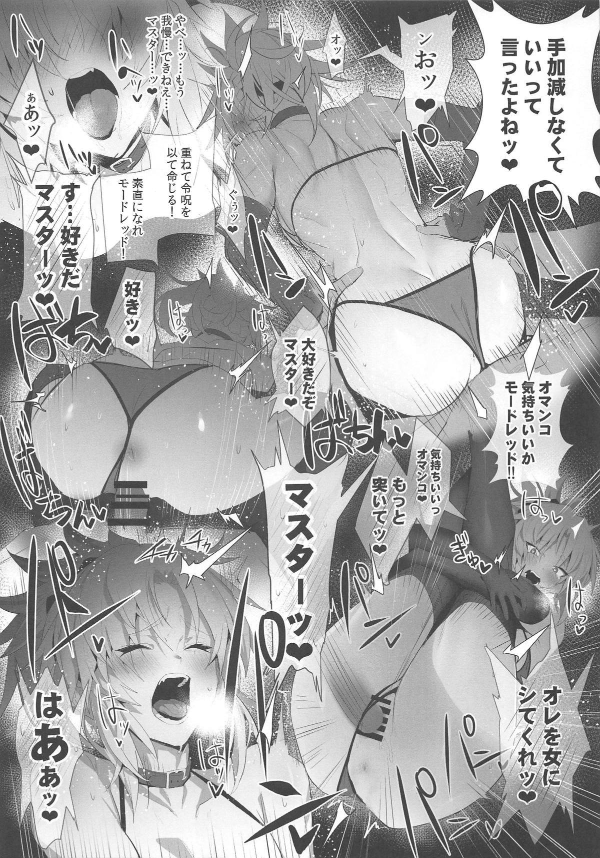【エロ同人誌】(C95)モードレットのバキュームフェラ…体操服ブルマネロちゃまとも生中出しファックwww【うるりひ: SUKEBE Order VOL.2】