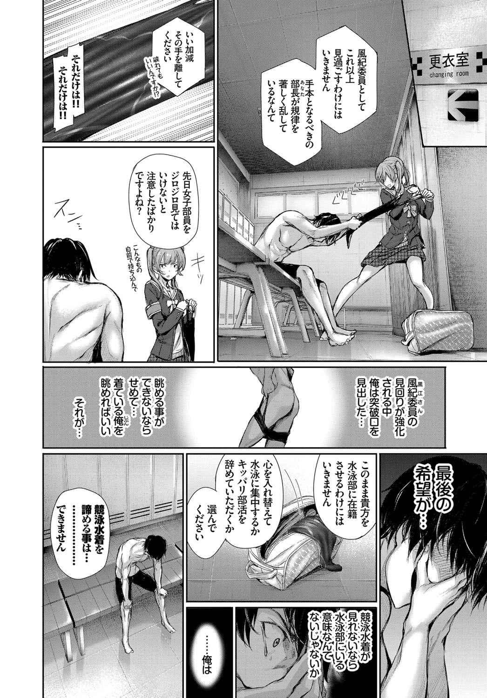 【エロ漫画】競泳水着フェチの男…JKが折れてずらしハメSEXさせてくれるwww【ゲンツキ:ピッタリしたい恋じゃない】