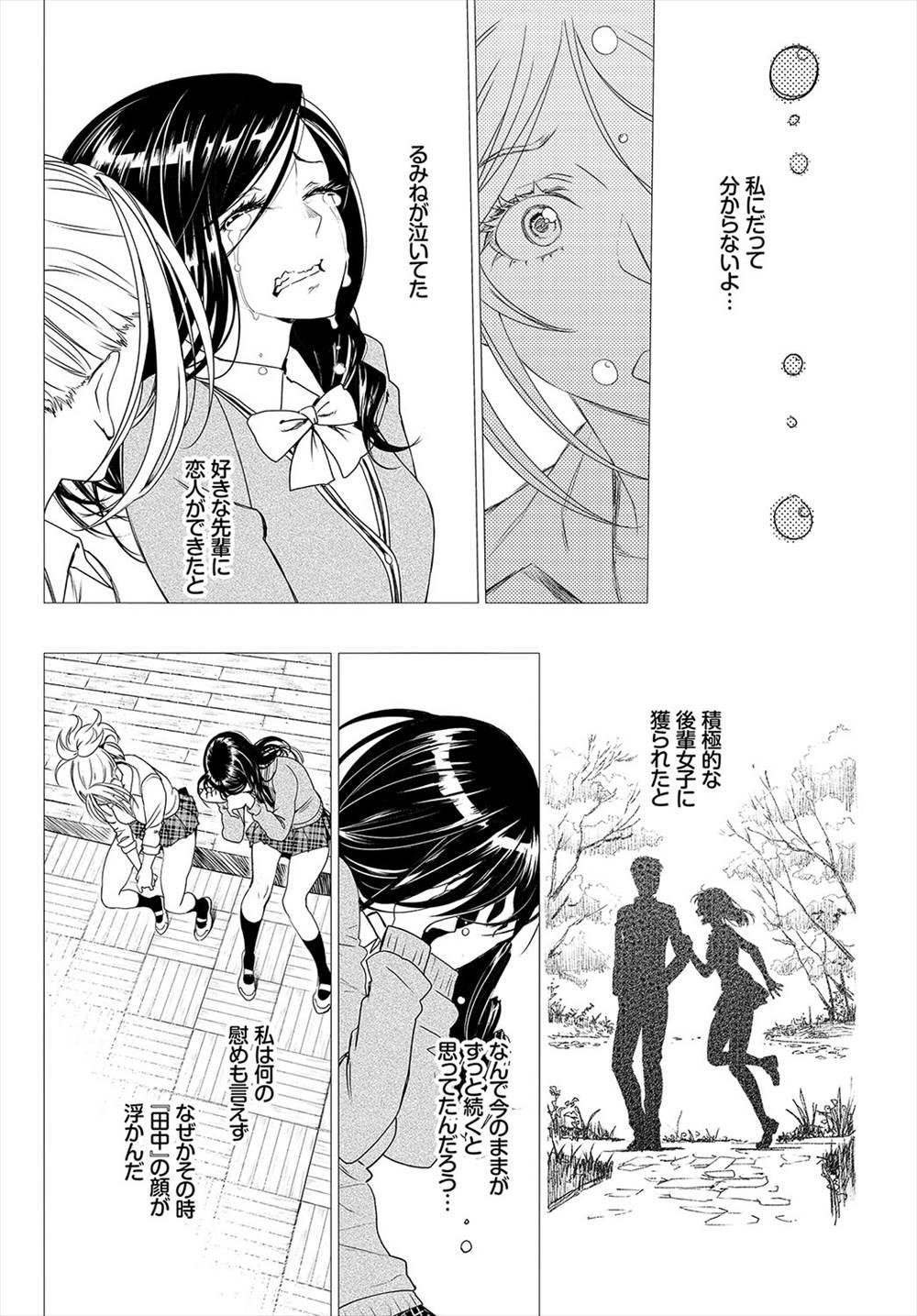 【エロ漫画】隣の席のギャルビッチJKと仲良くなった…神社で野外露出着衣ハメファックしちゃいましたww【美矢火:発情ラプソティ】