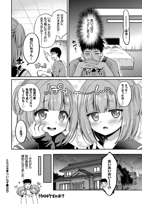 【エロ漫画】従姉妹の生意気双子姉妹に目隠し逆レイプ…ロリマンコにザーメン注入しちゃったwww【ささちん:とらぶる♡ついんず】