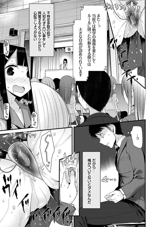 【エロ漫画】全校生徒の前で放尿オナニーするJK…変態彼女と制服ハメイチャラブセックス【大嘘:どうしようもない変態】