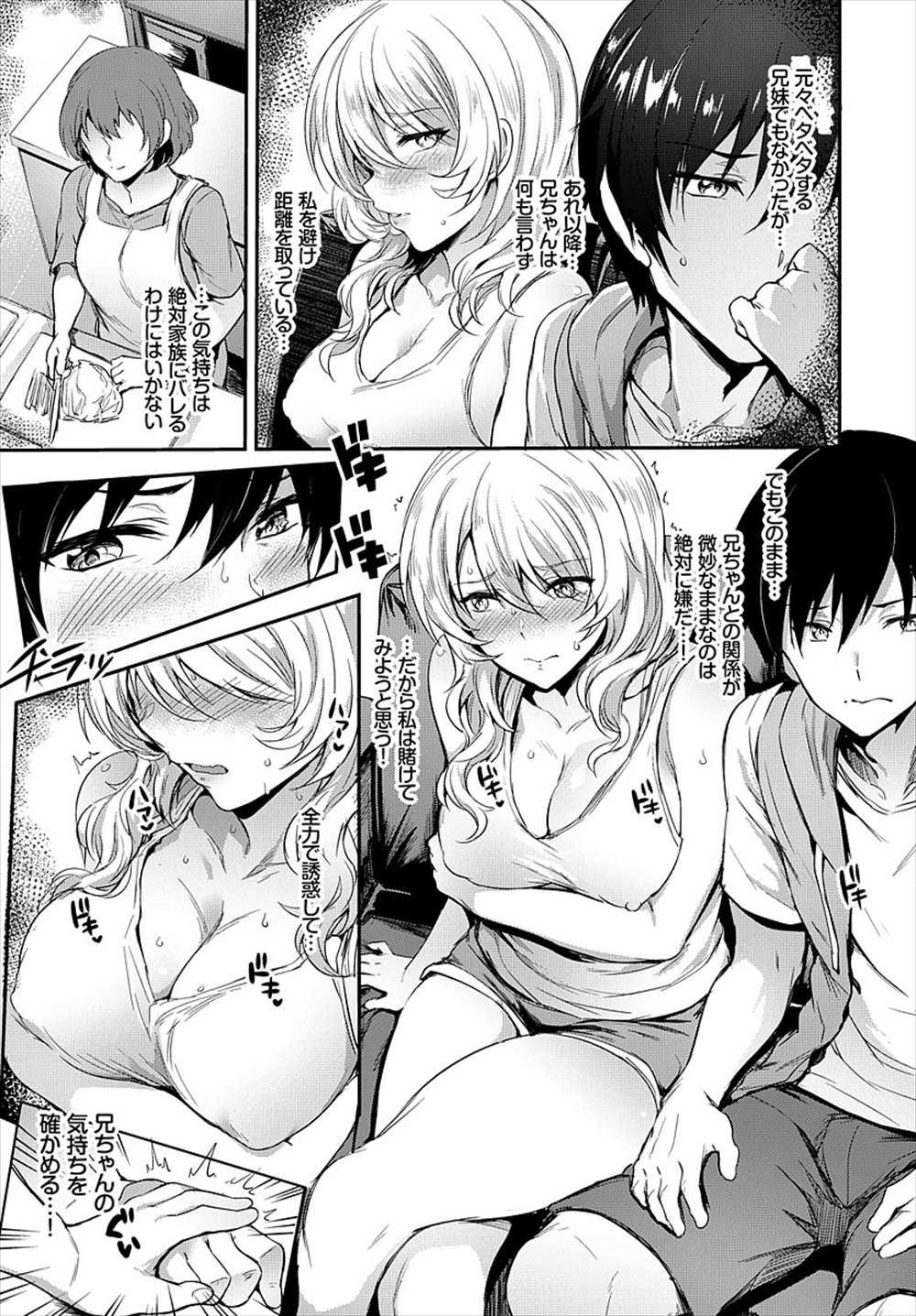 【エロ漫画】兄の服でオナニーしているのが本人バレ…誘惑して近親相姦ファックしちゃったwww【ぷよちゃ:とりっくSistar】