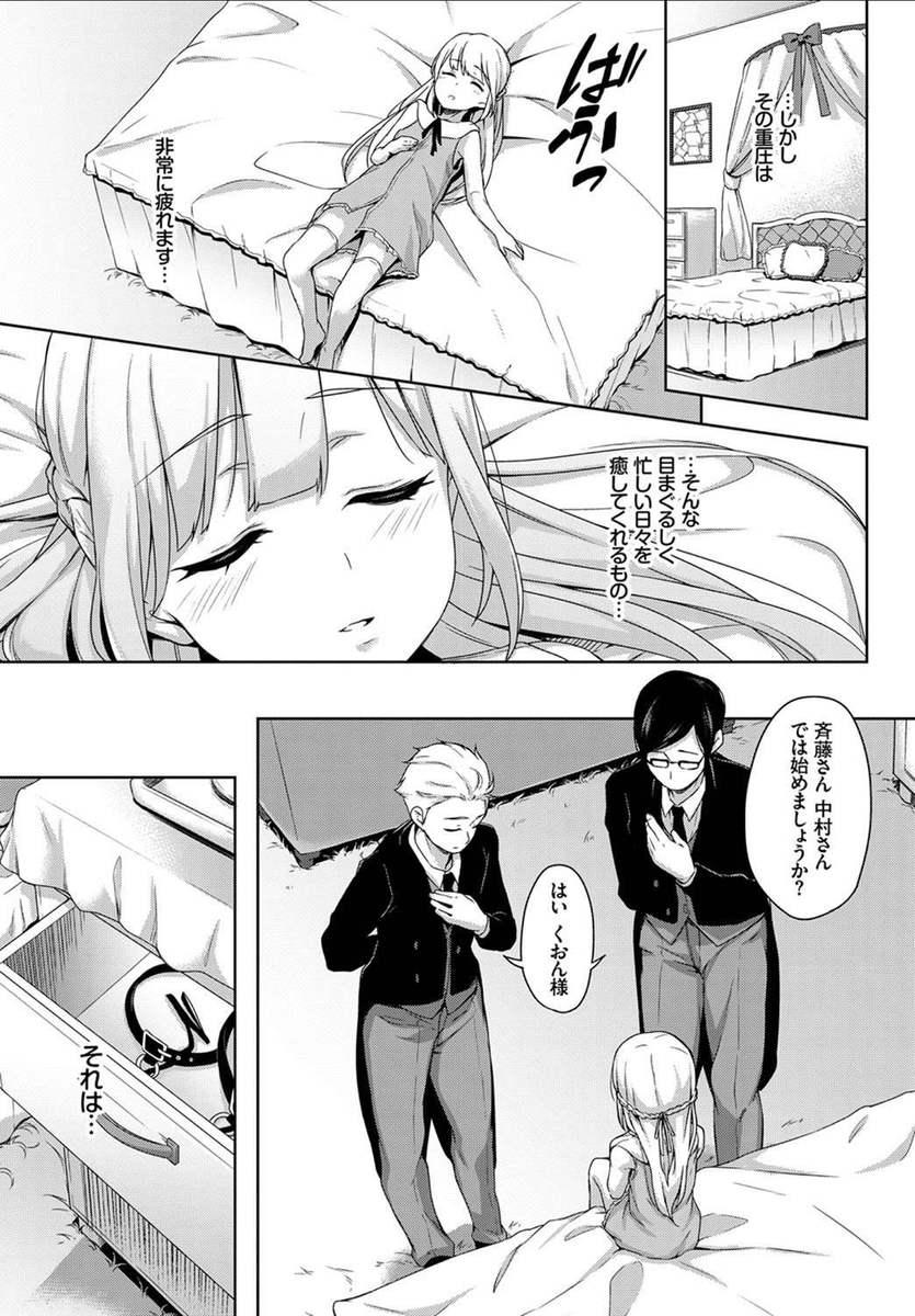 【エロ漫画】執事二人はお嬢様のペット…足コキ3p乱交ファックしちゃいますwww【橋広こう:お嬢様はご主人様】