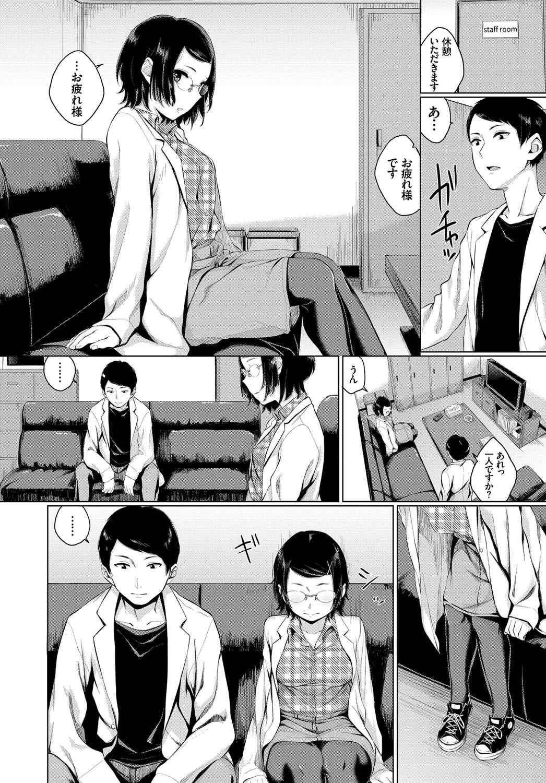 【エロ漫画】職場でSEXがやめられない…、メガネ彼女と着衣ハメ対面座位ファックwww【ヤマダユウヤ:君の薬】