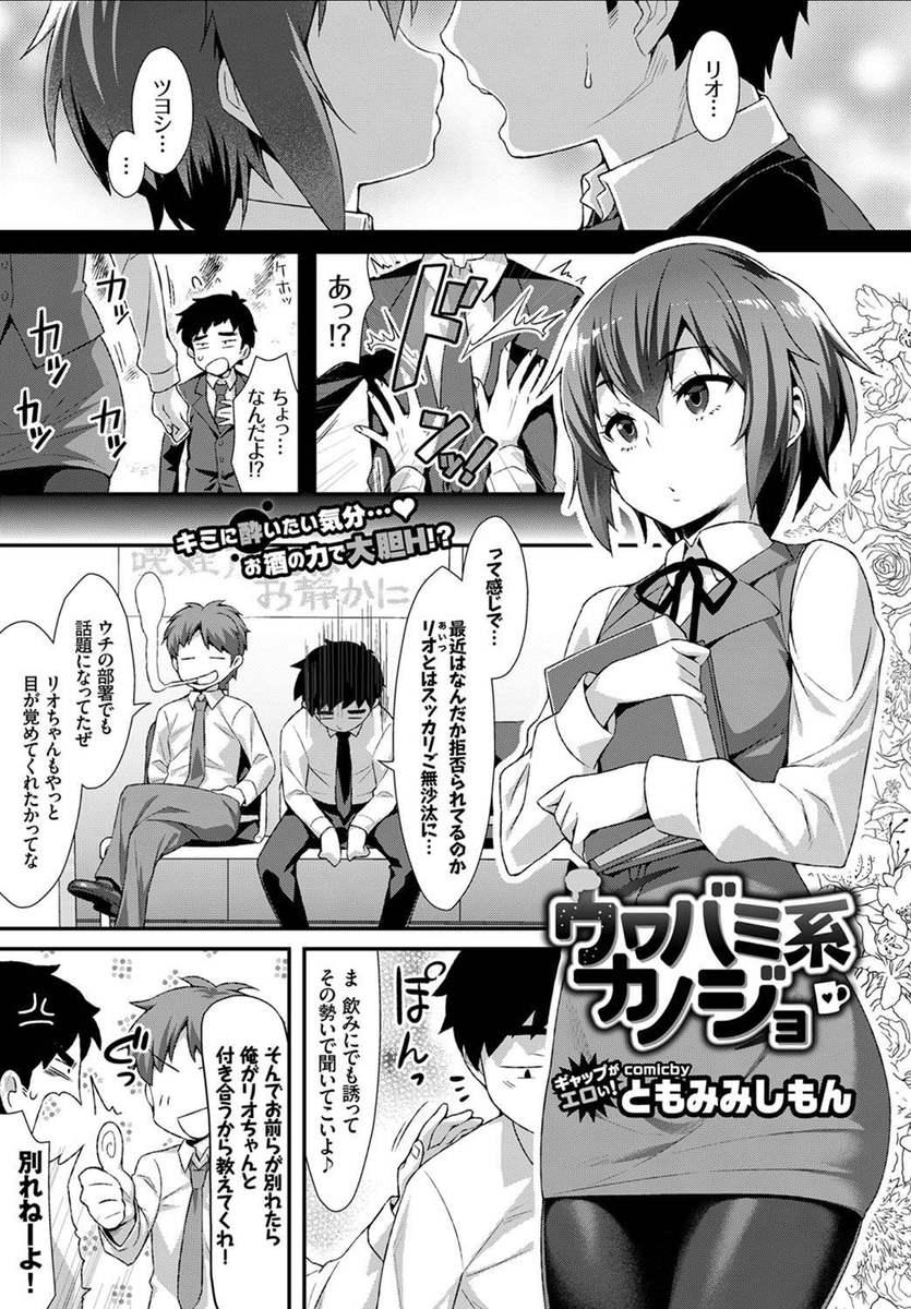 【エロ漫画】彼女OLからSEX断られる…実は太っていたのが恥ずかしいだけで欲求不満でヤリまくりww【ともみみしもん:ウワバミ系カノジョ】