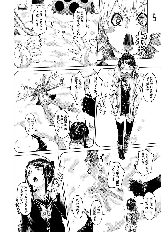 【エロ漫画】お見舞いに来た幼馴染JK…可愛くて欲情して押し倒し制服ハメイチャラブセックス【fu-ta:ひとはだHeal】