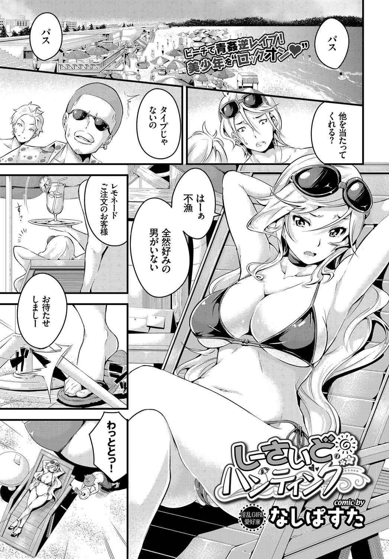 【エロ漫画】ショタ好きギャルお姉さん…逆ナンして水着ハメ野外露出ファックしちゃうww【なしぱすた:しーさいどハンティング】