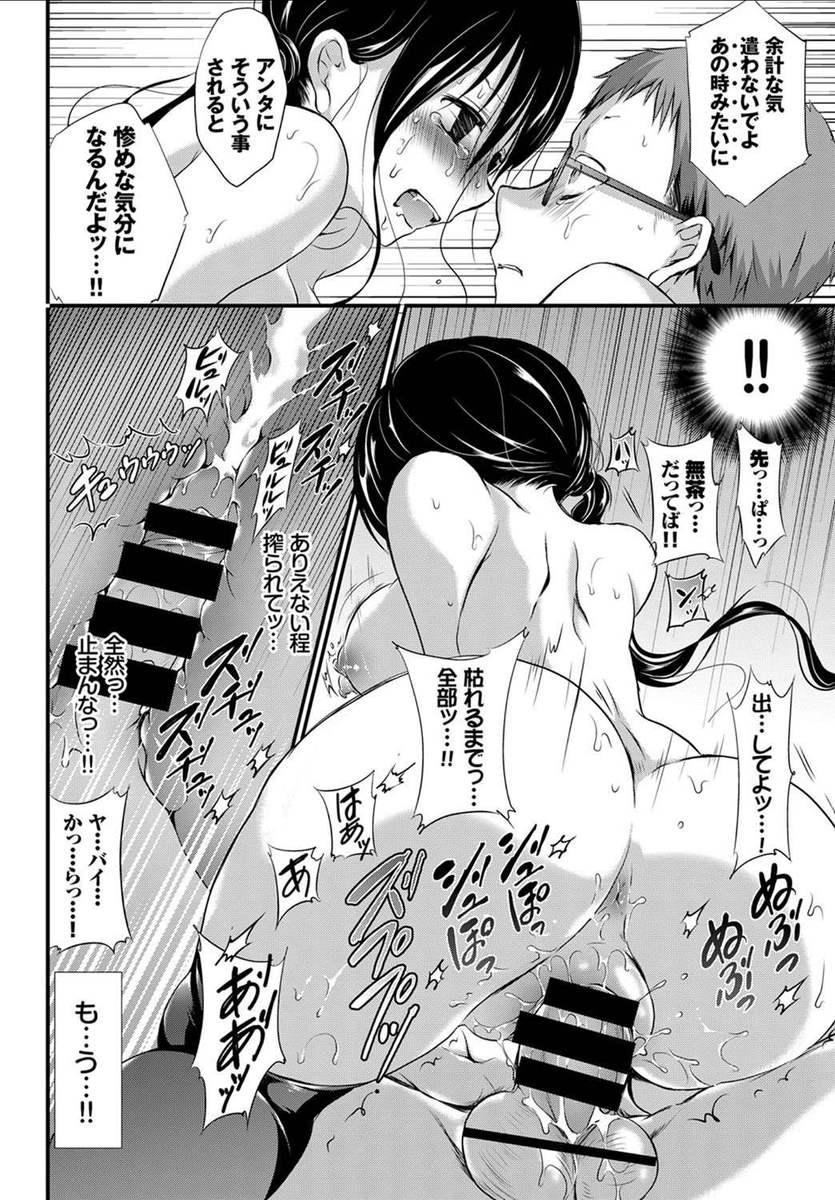【エロ漫画】JK先輩の性奴隷になっている青年…我慢できなくなって処女喪失レイプしちゃうww【名仁川るい:寧。】