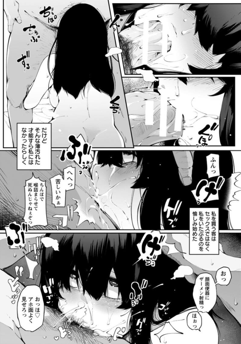 【エロ漫画】家計のために援助交際しているJK…父親が客になり近親相姦してしまうwww【高遠くろ助:沼の笑顔】