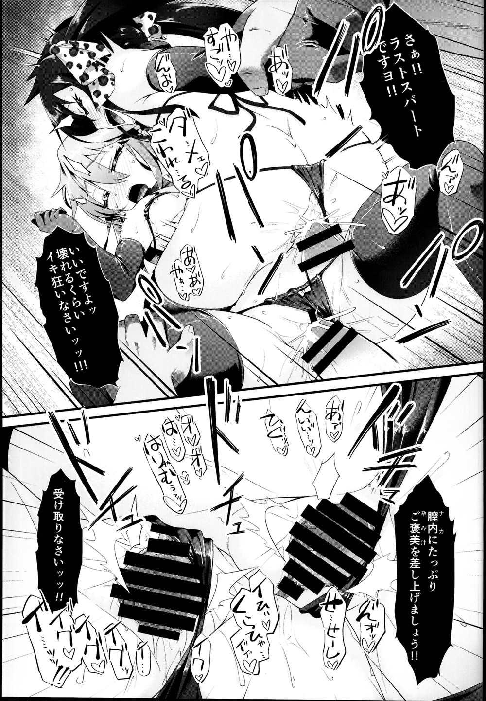 【エロ同人誌】(C95)催眠洗脳されてしまった結城晴ちゃん…オジサンの調教されてメスガキになっちゃうwww【猫乃またたび:結城晴 メスガキ調教体験 がんばるも~ん】