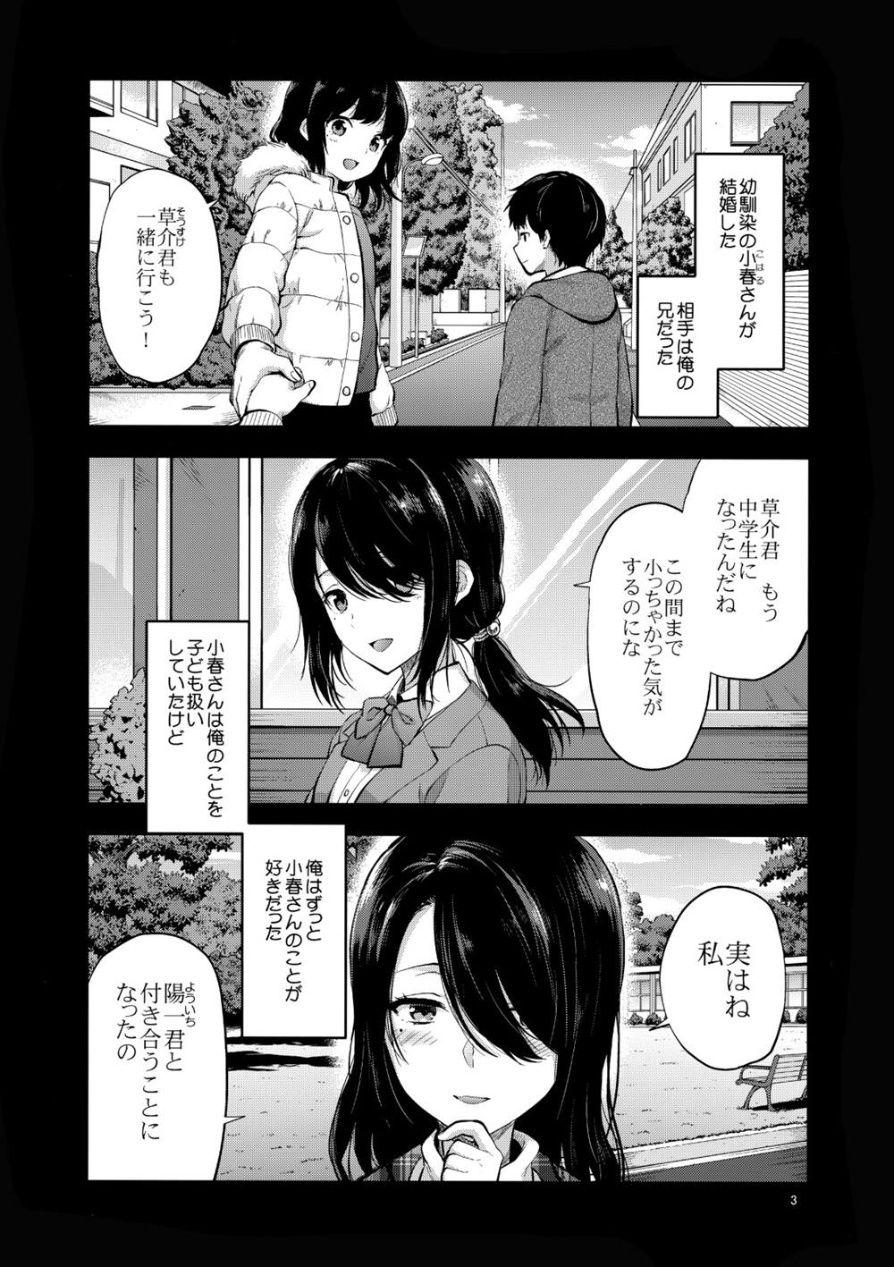 【エロ同人誌】(C95)好きだった美尻お姉さんが兄嫁に…我慢できずにNTRファック生中出ししちゃいますwww【柚木N':憧れのお姉さんが兄嫁になった】