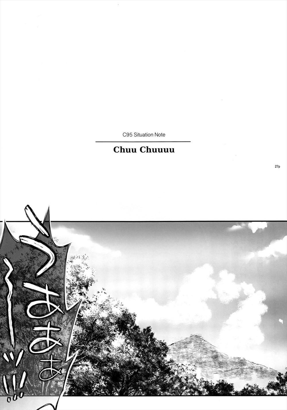 武蔵 エロ 漫画