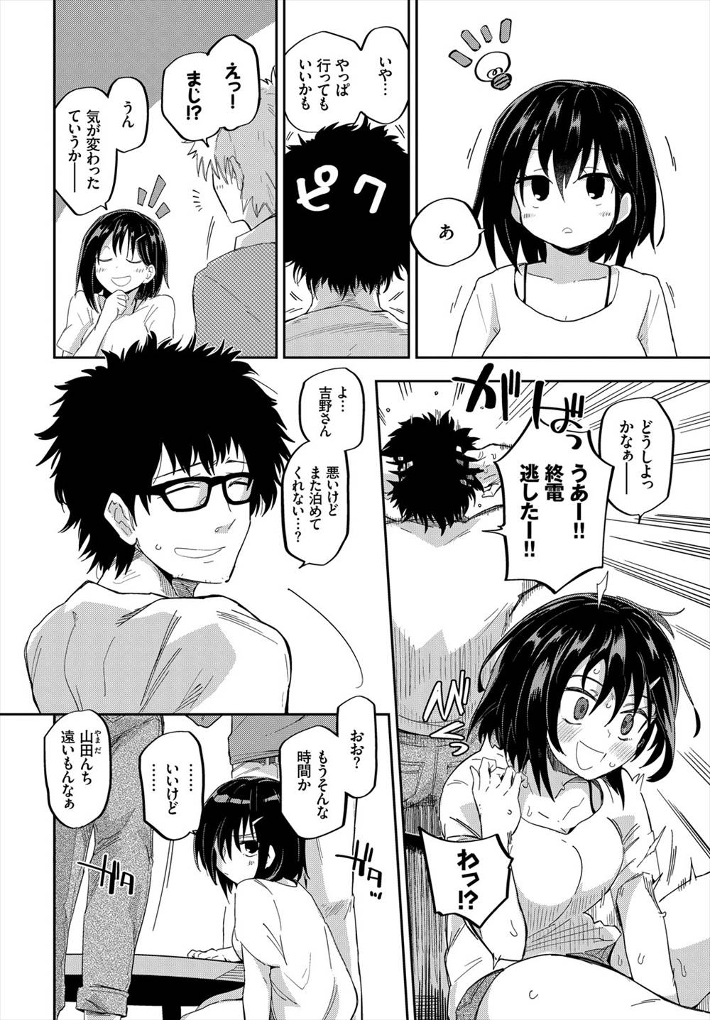 【エロ漫画】彼女に嫉妬した彼氏…ベッドの上でイチャラブセックス生中出しファックwww【わいら:ワンルームの王様】