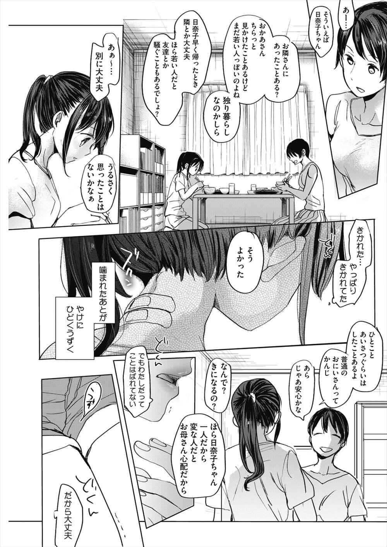 【エロ漫画】お兄さんに手マンされるJC…隣の部屋に声を漏らしながら種付ファックwww【岡田コウ:そしてわたしはいつもの顔で】