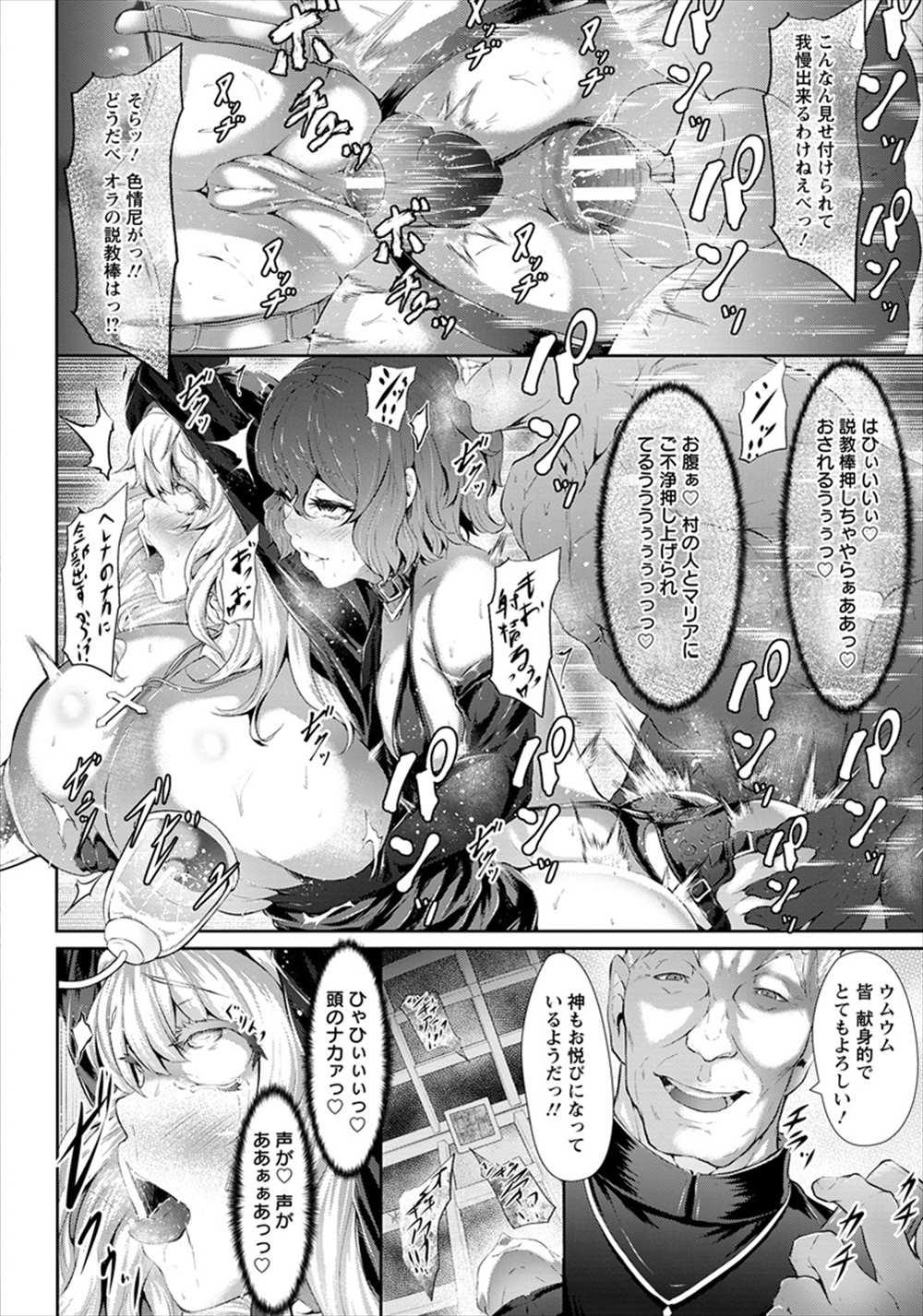 【エロ漫画】シスターは地下で家畜として調教される…母乳搾取されながらペニバンファックサンドwww【Liruca:背教ノ宴】