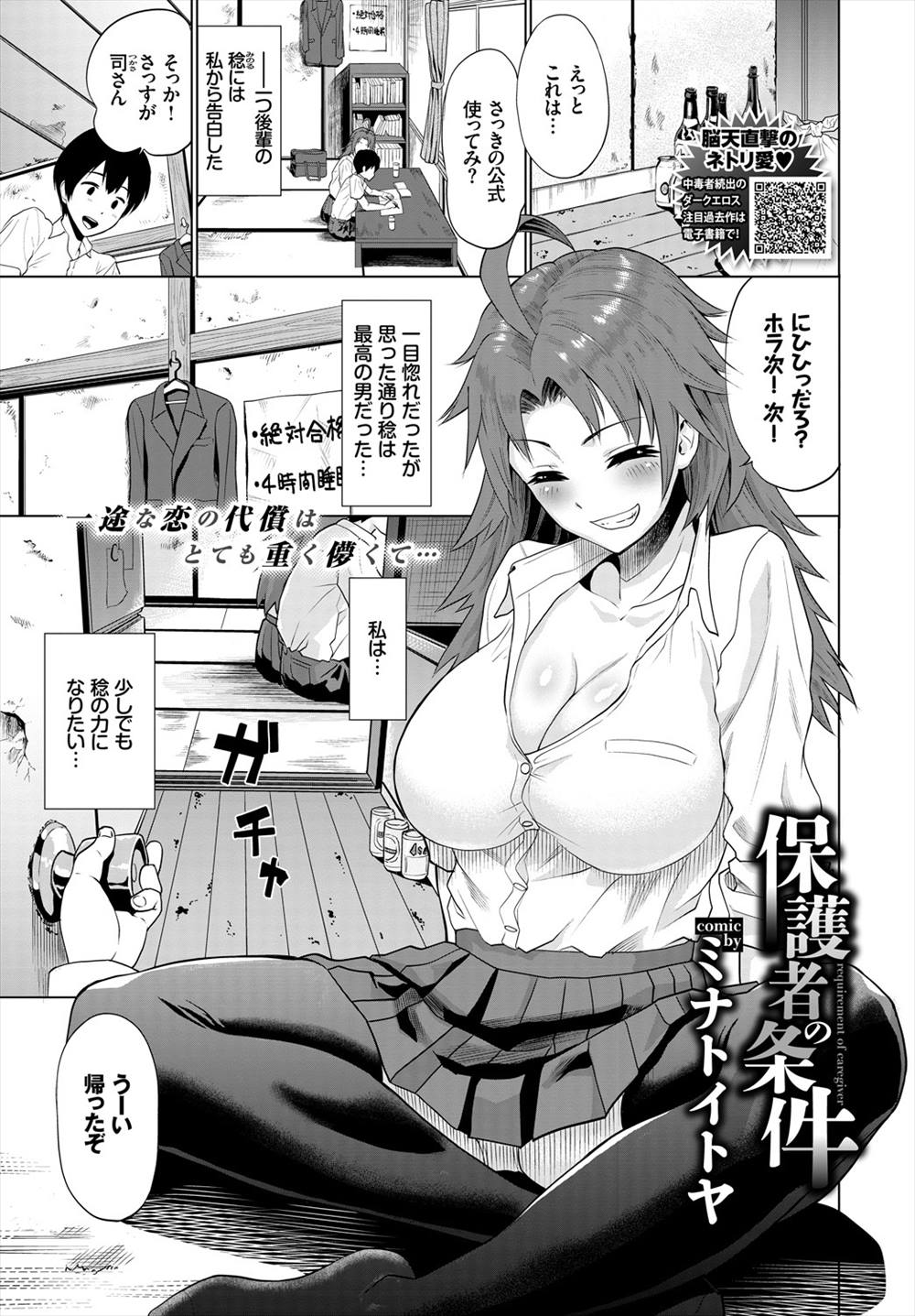 【エロ漫画】彼氏を父親から守る彼女…取引して性欲処理、NTR種付ファックされている…【ミナトイトヤ:保護者の条件】