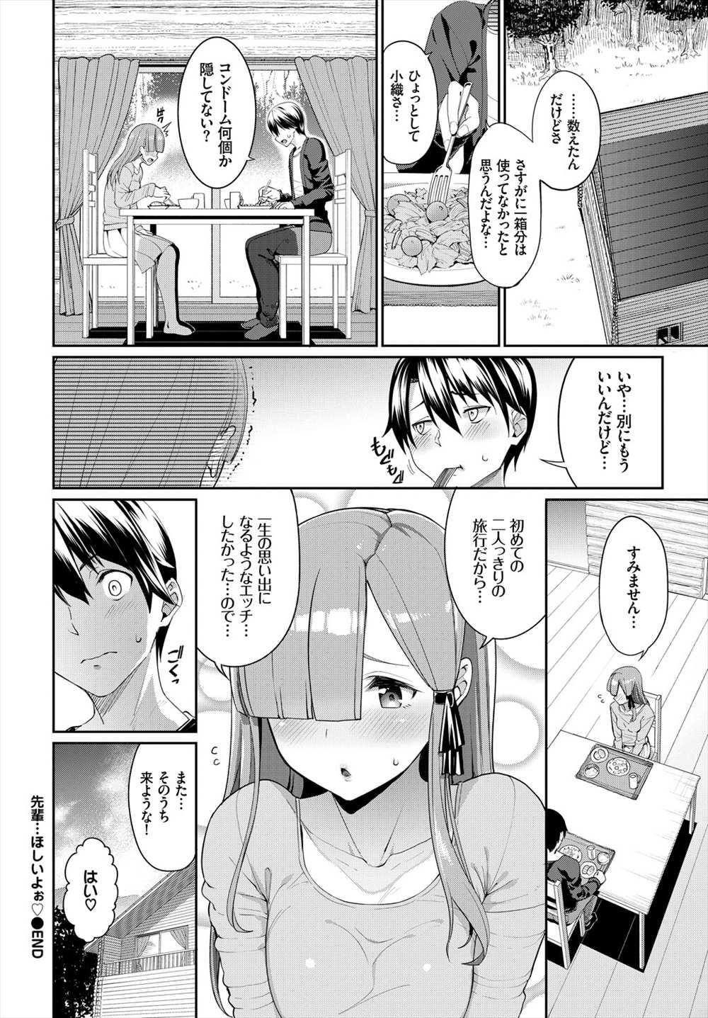 【エロ漫画】ペンションにお泊りにきたら即発情…ヤリマンの彼女とひたすらパコパコしているwww【朝峰テル:先輩…ほしいよぉ】