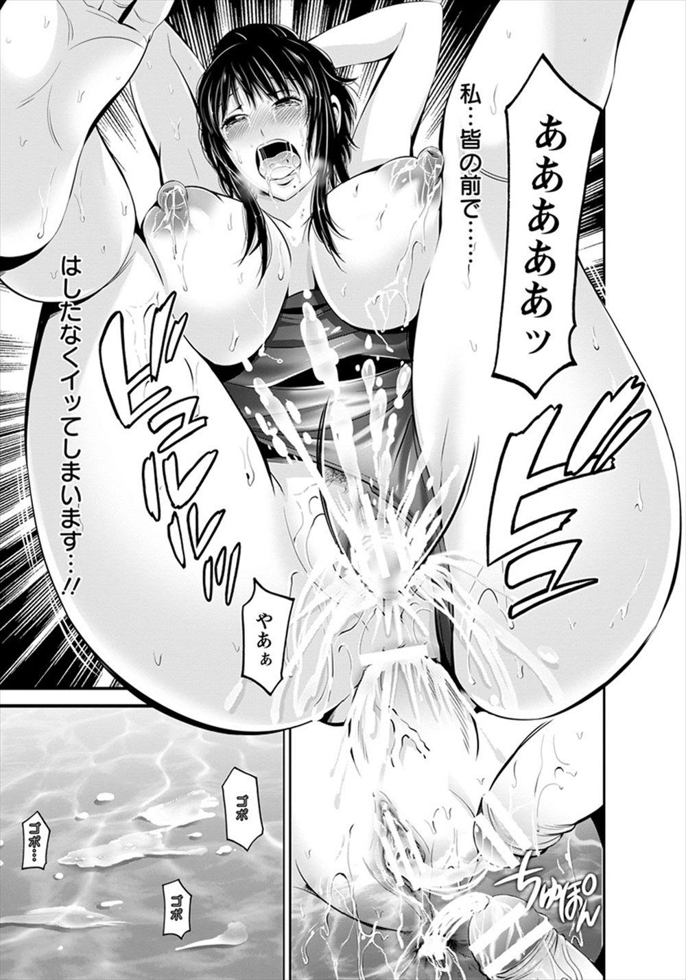 【エロ漫画】むちむち先生のボディに我慢できない…!ショタが襲いかかって水着ハメエッチしちゃうwww【あきは@:母乳コーチ2穴指導】